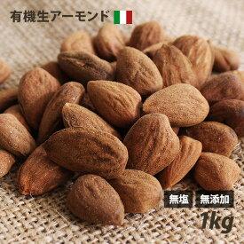 オーガニック イタリア産・アーモンド(生) 1kg 有機 無塩 無油 無添加 ローフード 酵素 ダイエット ナッツ
