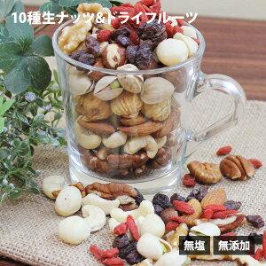 生ナッツ7種&ドライフルーツ3種お試しセット 各100g 無塩 無油 砂糖不使用 無添加 ローフード 酵素 ダイエット ナッツ