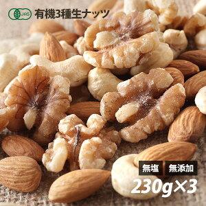 オーガニック・3種類のミックスナッツ(生) 230g×3袋 生アーモンド・生くるみ・生カシューナッツ 有機JAS認証 無塩 無油