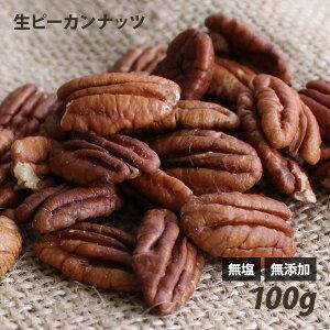 ピーカンナッツ(生) 100g 無塩 無油 無添加 ローフード 酵素 ダイエット ナッツ