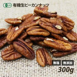 オーガニック・ピーカンナッツ(生) 300g 有機JAS認証 無塩 無油 無添加 ローフード 酵素 ダイエット ナッツ