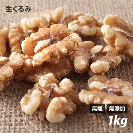 くるみ(生) 1kg 無塩 無油 無添加 ローフード 酵素 ダイエット ナッツ