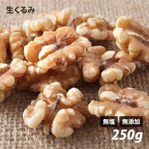 くるみ(生) 250g 無塩 無油 無添加 ローフード 酵素 ダイエット ナッツ