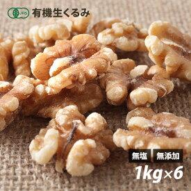 【送料無料】オーガニック・くるみ(生) 1kg×6個セット 有機JAS認証 無塩 無油 無添加 ローフード 酵素 ダイエット ナッツ