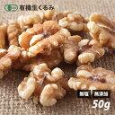 オーガニック・くるみ(生) 50g 有機JAS認証 無塩 無油 無添加 ローフード 酵素 ダイエット ナッツ