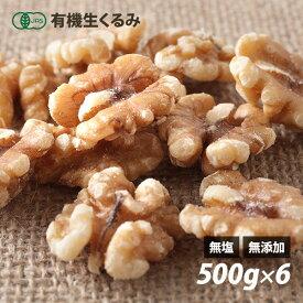 【送料無料】オーガニック・くるみ(生) 500g×6個セット 有機JAS認証 無塩 無油 無添加 ローフード 酵素 ダイエット ナッツ