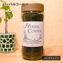 ノンカフェイン・ハーバルコーヒー(穀物コーヒー) 100g 《お買物合計税別10,000円(税込10,800円)以上で送料無料!》