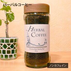 ノンカフェイン・ハーバルコーヒー(穀物コーヒー) 100g