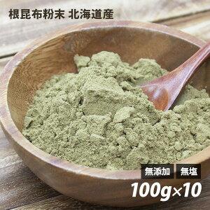北海道日高産・根昆布粉末 100g×10個セット 無添加 無着色 無塩