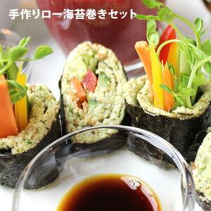 手作り海苔巻きセット オリジナルレシピ付 低温乾燥海苔 ナッツ ローフード 酵素 ヴィーガン 低糖質 ※野菜は付きません