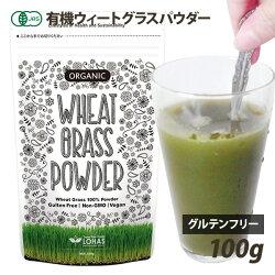 【送料無料】ウィートグラスパウダー100g