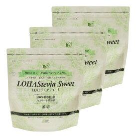 100%植物由来 カロリーゼロ 糖類ゼロ 無添加 LOHASTEVIA SWEET(ロハステビアスイート)500g×3袋 エリスリトール ステビア 遺伝子組み換えでない ギフトフリー 低GI 糖質制限 ダイエット