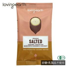 オーガニック・ローチョコレート LovingEarth 塩キャラメル 有機JAS認証 白砂糖不使用 乳製品不使用 フェアトレード