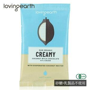 オーガニック・ローチョコレート LovingEarthクリーミーココナッツ 有機JAS認証 白砂糖不使用 乳製品不使用 フェアトレード