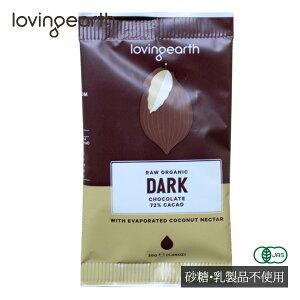 オーガニック・ローチョコレート LovingEarthダーク 有機JAS認証 白砂糖不使用 乳製品不使用 フェアトレード