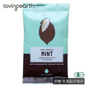 オーガニック・ローチョコレート LovingEarthミント 有機JAS認証 白砂糖不使用 乳製品不使用 フェアトレード