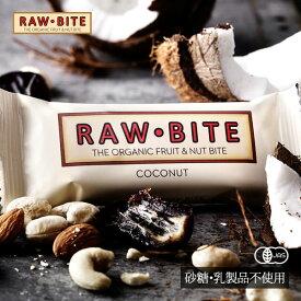 オーガニック・ローバイト ココナッツ 有機JAS認証 砂糖不使用 乳製品不使用 グルテンフリー 非加熱