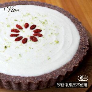 オーガニック・Vivoローチーズタルト 有機JAS認証 アイスケーキ ギフト ロースイーツ グルテンフリー 低GI 乳製品・卵・小麦・砂糖不使用 無添加 ヴィーガン アレルギー対応 冷凍便 プレゼン