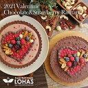 数量限定無くなり次第終了!バレンタイン限定チョコレート&ストロベリーロータルトセット ギフト ロースイーツ グル…