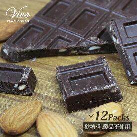 ローチョコレート Vivoアーモンド 70g×12個セット 砂糖不使用 乳製品不使用 低GI 低糖質 カカオ70% ビーガン ダイエットチョコ ギルトフリー ノンシュガー ローカカオ ギフト プレゼント