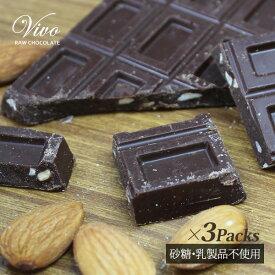 【送料無料】ローチョコレート Vivoアーモンド 70g×3個セット 砂糖不使用 乳製品不使用 低GI 低糖質 カカオ70% ギフト プレゼント