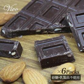 【送料無料】ローチョコレート Vivoアーモンド 70g×6個セット 砂糖不使用 乳製品不使用 低GI 低糖質 カカオ70% ギフト プレゼント