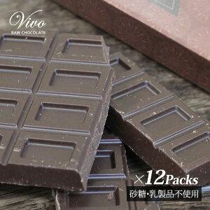 ローチョコレート Vivoダーク 70g×12個セット 砂糖不使用 乳製品不使用 低GI 低糖質 カカオ70% ビーガン ダイエットチョコ ギルトフリー ノンシュガー ローカカオ ギフト プレゼント