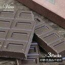 【送料無料】ローチョコレート Vivoダーク 70g×3個セット 砂糖不使用 乳製品不使用 低GI 低糖質 カカオ70% ビーガン …