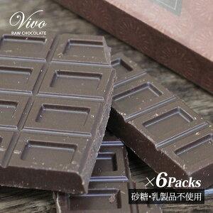 ローチョコレート Vivoダーク 70g×6個セット 砂糖不使用 乳製品不使用 低GI 低糖質 カカオ70% ビーガン ダイエットチョコ ギルトフリー ノンシュガー ローカカオ ギフト プレゼント