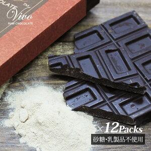 ローチョコレート Vivoエナジー 70g×12個セット マカ配合 砂糖不使用 乳製品不使用 低GI 低糖質 カカオ70% ビーガン ダイエットチョコ ギルトフリー ノンシュガー ローカカオ ギフト プレゼント