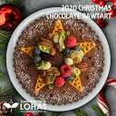 数量限定無くなり次第終了!クリスマス限定チョコレートロータルト ギフト ロースイーツ グルテンフリー 低GI 乳製品・卵・小麦・砂糖不使用 冷凍便
