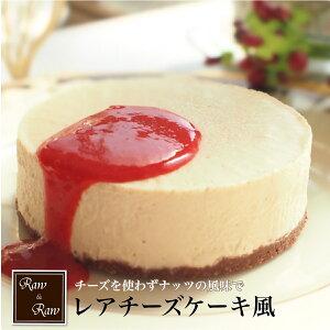レアチーズケーキ風4号(チーズ不使用) 苺ソース付き チーズケーキ お誕生日ケーキ バースデーケーキ ホールケーキ グルテンフリー 卵 乳 製品 不使用 アレルギー対応 ベジタリアン 美味