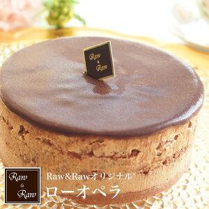 ローオペラ4号(ロースイーツ仕立て) お誕生日ケーキ バースデーケーキ ホールケーキ チョコ チョコレート グルテンフリー 乳 製品 不使用 卵 アレルギー対応 お取り寄せスイーツ ヘルシ