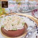 【送料無料】フラワーデコローチョコレートケーキ4号  有機カカオ使用 ロースイーツ グルテンフリー 乳製品 不使…