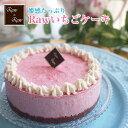 姫系ローストロベリーケーキ4号  ロースイーツ グルテンフリー 乳製品 不使用 卵 アレルギー対応  誕生日ケーキ お取り寄せスイーツ ベジタリアン ローケーキ