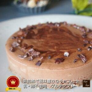 ロースイーツ専門店【Raw&Raw】ローケーキ 濃厚ベーシック チョコレートケーキ 15cmホール ケーキ チョコケーキ 誕生日ケーキ お取り寄せスイーツ 卵 アレルギー対応 食品 小麦 乳