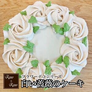 【送料無料】味が選べるフラワーデコシリーズ 白い薔薇のケーキ 5号(15cm)グルテンフリー 乳製品 不使用 卵 アレルギー対応  誕生日 お祝い プレゼント 食べられる 食べれる