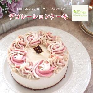 【父の日特集】米粉スポンジデコレーションケーキ5号 焼菓子とロースイーツのコラボ グルテンフリー 乳製品 不使用 卵 アレルギー対応  誕生日ケーキ お取り寄せスイーツ ベジタ