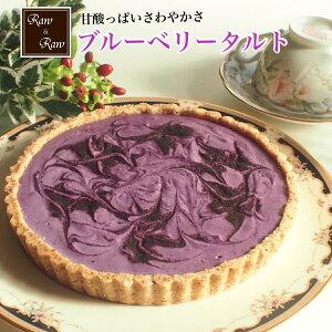グルテンフリーロースイーツ☆ローブルーベリーチーズケーキ風タルト タルト ケーキ 誕生日ケーキ お取り寄せスイーツ 卵 アレルギー対応 食品 小麦 乳 製品 不使用 ヘルシー ベジタリアン
