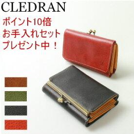 クレドラン CLEDRAN (◆今ならレザーケアセットプレゼント)クレドラン PESE SERIES 2つ折りがま口ウォレット( 送料無料 送料込 代引手数料無料 )CL-1539 ガマ口 財布 2つ折り財布( 商品番号 CLP-1539 )