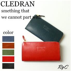 クレドラン CLEDRAN クレドラン ECRA SERIES ROUNDZIP LONG WALLET L字ジッパーロングウォレット( CL-1056 財布 L字ファスナー 長財布ラウンドジップ )( 商品番号 CLM-1056 )