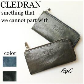 クレドラン CLEDRAN クレドラン RUBAN SERIES ROUNDZIP LONG WALLET L字ジッパーロングウォレットCL-1168 財布 L字ファスナー 長財布ラウンドジップ 長財布( 商品番号 CLM-1168 )