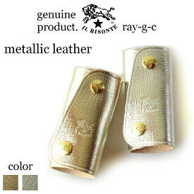 ( イルビゾンテ キーケース) il bisonte ( キーケース レザーキーケース )イル ビゾンテ スナップボタンキーケース( Metallic Leather )( メンズ レディース 54_1_ 54192305390 )( 商品番号 IB-19-05390 )