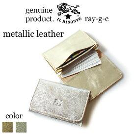 ( イルビゾンテ IL BISONTE ) ( 名刺入れ レザーカードケース 本革 )イル ビゾンテ カードケース3pocket ( Metallic leather )( メンズ レディース 54_1_ 54172309493 )( 商品番号 IB-17-09493 )