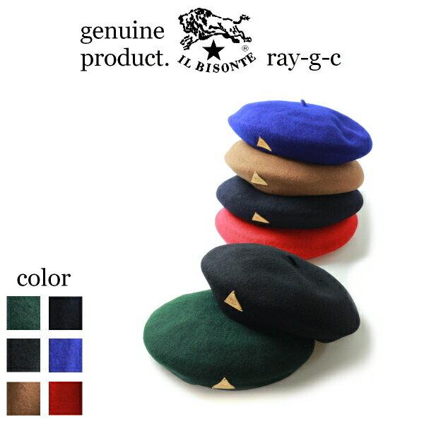 【 IL BISONTE * イルビゾンテ 】【 54182309283 帽子 ベレー 】正規品 イルビゾンテ ベレー帽 【 商品番号 IB-18-09283 】