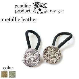 ( IL BISONTE イルビゾンテ 正規品 )イル ビゾンテ ロゴ レザーヘアーアクセ( Metallic Leather )( イルビゾンテ ヘアゴム ヘアアクセ ヘアゴム レザーヘアゴム 54_1_ 54192304597 )(ネコポス利用可能)( 商品番号 IB-19-04597 )