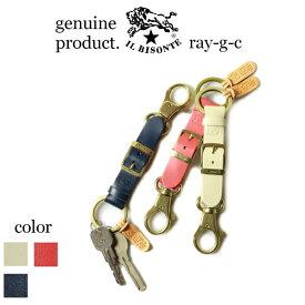 ( IL BISONTE イルビゾンテ )( ナスカン付き キーホルダー レザーキーホルダー )イル ビゾンテ ベルトタイプキーホルダー( Limited Color )( メンズ レディース 54_1_ 54182304250 )( 商品番号 IB-18-04250 )