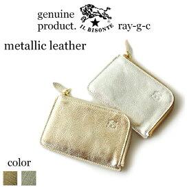 ( イルビゾンテ ラウンドファスナー ) IL BISONTE イル ビゾンテ マルチ ジッパーコインケース( Metallic Leather )( 2019年 春夏 新作 )(L字ファスナー 小銭入れ 54_1_ 54192306340 小銭入れ コインケース )( 商品番号 IB-19-06340 )