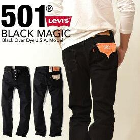 【25日(月)がラストチャンス!Wエントリーで全品ポイント19倍!確定です。】LEVI'S リーバイス 501 ORIGINAL Black Magic Black Out デニム ジーンズ ジーパン パンツ ストレート 00501 ブラックマジック 後染め