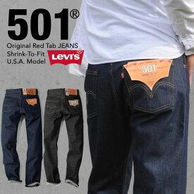 LEVI'S リーバイス 501 ORIGINAL デニム ジーンズ ジーパン パンツ ストレート 00501-0000 00501-0226 リジット ノンウォッシュ 未洗い